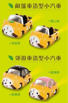 【大穎】7-11 Rascal小小浣熊小汽車玩具手電筒 (經典款 歡樂款 俏皮款 開心款 )共四款一組,售500元