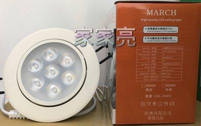 家家亮~MARCH 10W 9.5cm LED 崁燈 白光 黃光 自然光 4000K 10瓦 9.5公分
