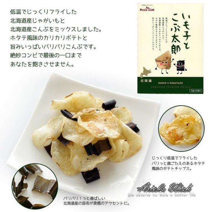 Ariel's Wish日本北海道限定販售calbee Potato farm薯條三兄弟的好朋友超好吃昆布海苔薯片現貨2
