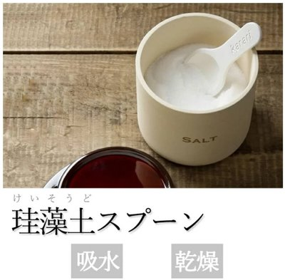 日本,Karari,珪藻土,防潮,調味匙,湯匙