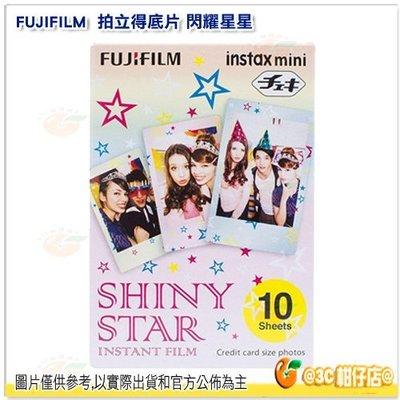 富士 FUJIFILM Instax mini 拍立得底片 閃耀星星 可用MINI7S 8 9 25 50S 70 90