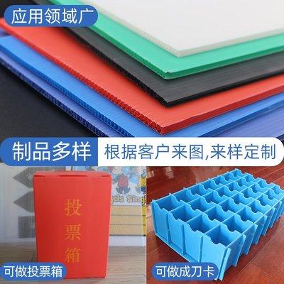 遇見❥便利店 PP中空板塑料板子鈣塑板隔板硬空心板材塑膠背板定制萬通板瓦楞板(規格不同價格不同請諮詢喔)