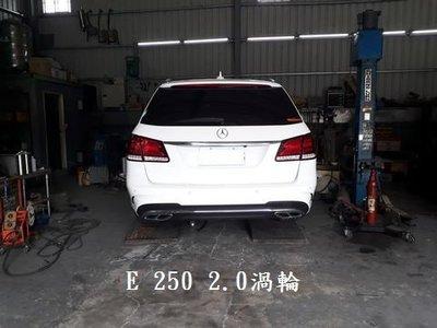 [排氣管工匠] M-Benz  E250(2013年) 輪原廠排氣管內部結構改良 (全台獨家專利研究)