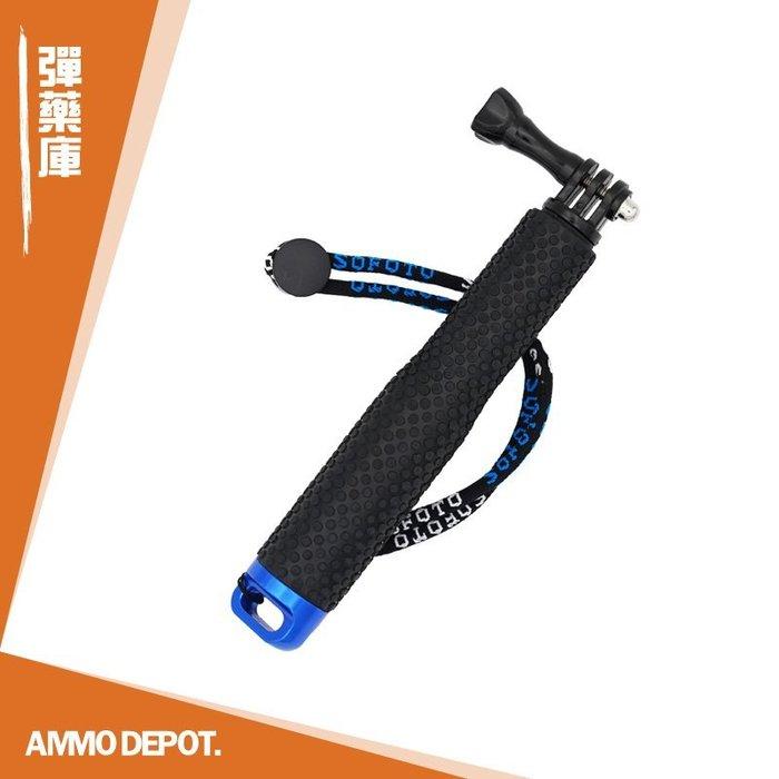 【AMMO彈藥庫】 GoPro Action SJCam 運動相機 配件 鋁合金 自拍桿 自拍棒 S DF-R02-S