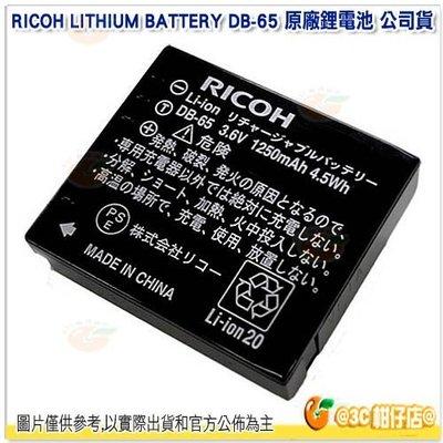 理光 RICOH DB-65 盒裝 原廠鋰電池 DB65 原電 公司貨 適用 S005 GR II GR2 GRD4