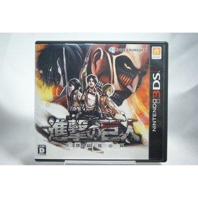 [耀西]二手 純日版 任天堂 3DS N3DS 進擊的巨人 進擊巨人 人類最後之翼 含稅附發票