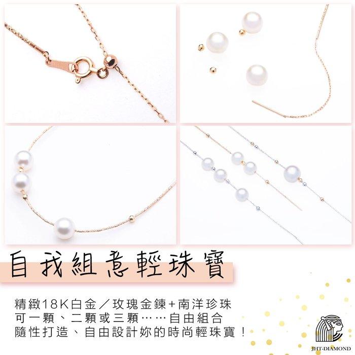 【JHT金宏總珠寶/GIA鑽石專賣】 天然珍珠自選搭配項鍊*自我組意-輕珠寶*南洋珠
