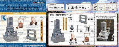 【誥誥玩具箱】特價 ~ Re-ment 盒玩 Pose Skeleton系列 墓碑參拜組 全一款 (現貨)