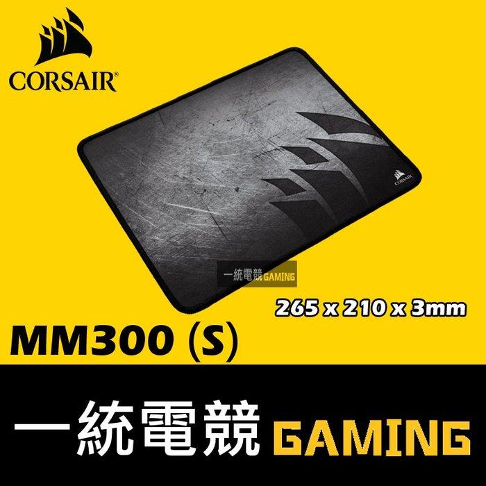 現貨速出【一統電競】海盜船 Corsair Gaming MM300 Small 滑鼠墊 265 x 210 x 3mm