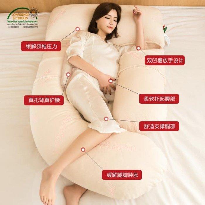 孕婦枕頭護腰側睡枕側臥靠枕孕u型睡枕多功能托腹睡覺用品抱枕夏