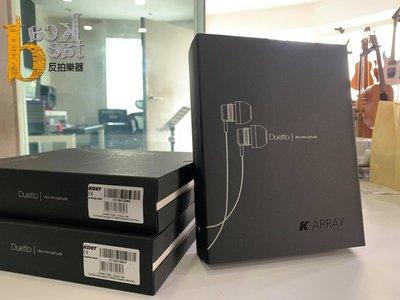【反拍樂器】K-ARRAY Duetto KD6T 耳道式耳機 市面上體積最小 義大利品牌精品 附原廠配件、皮製收納盒