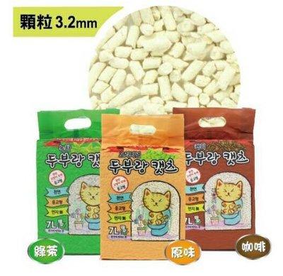 公司貨附發票 台中歡迎自取 韓國TOFU CAT SAND 豆腐砂 真空包裝7LB 多種香味 單筆超商運費限寄一包
