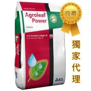 良農葉霸鈣Agroleaf Power Calcium 以色列ICL【獨家代理】1公斤 微量元素迅速吸收 長效 全水溶