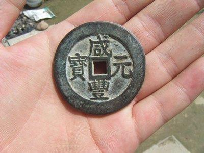 古幣紙鈔珍藏專賣【玉成祥】 《仿古》咸豐元寶 寶伊局 當百