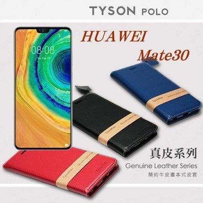 【愛瘋潮】華為 HUAWEI Mate30 簡約牛皮書本式皮套 POLO 真皮系列 手機殼