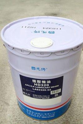 【易油網】CPC 台灣中油 國光牌 極壓機油 HD-68 HD-150 HD-220 HD-320 HD-460
