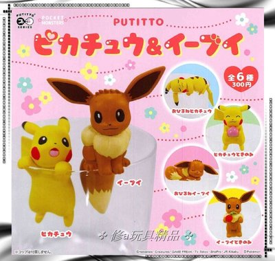 ✤ 修a玩具精品 ✤ ☾ 日本扭蛋 ☽ 皮卡丘與伊布杯緣裝飾 裝飾 全6款 超可愛!!