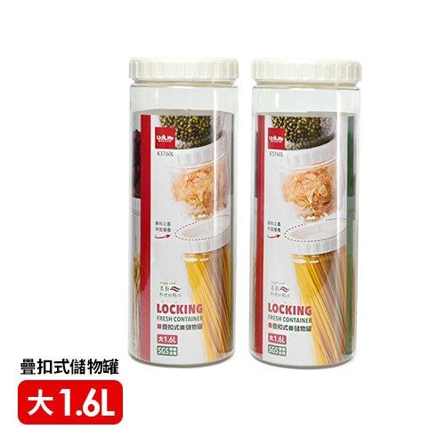 【美廚疊扣式儲物罐1.6L-大2入】可層疊 收納罐 生活大師 收納罐K3760L*2[金生活]
