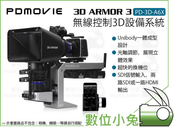 數位小兔【PDMOVIE 3D ARMOR 3 3D設備 PD-3D-A6X】立體合成 攝影機 無線追焦器 跟焦器