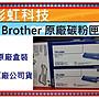 含稅* Brother MFC-L2740DW 黑白雷射雙面事務機 L2740dw MFCL2740DW