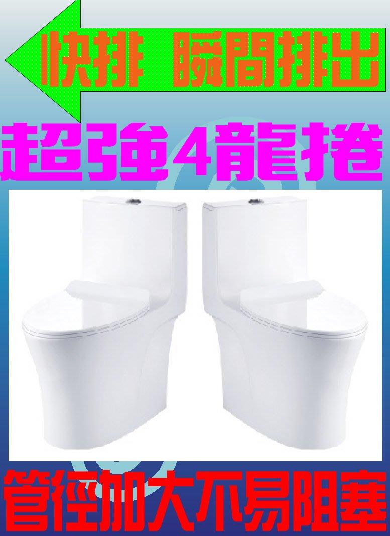 【馬桶先生】新品上市  狂暴4龍捲 單體 省水 馬桶 奈米釉 媲美TOTO