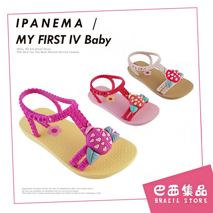 IPANEMA   My First IV Baby 唯一小寶貝四代