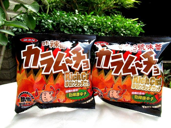 3號味蕾 量販團購網~ 湖池屋 咔辣姆久厚切洋芋片-勁辣唐辛子 一箱40入 《植物五辛素》