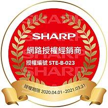 泰昀嚴選 SHARP夏普 253公升 變頻雙門冰箱 SJ-GX25-SL 線上刷卡免手續 全省配送拆箱定位 A