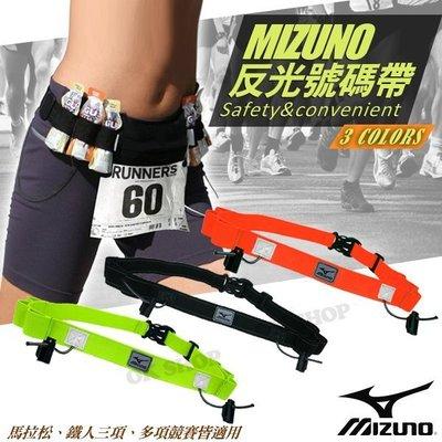 (OK棒)MIZUNO 美津濃 號碼帶 反光腰帶 補給腰帶 號碼扣帶 三鐵腰帶 鐵人 馬拉松 路跑 (33TM54)