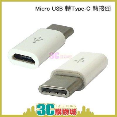 《3C購物城》Micro USB 轉Type-C 轉接頭