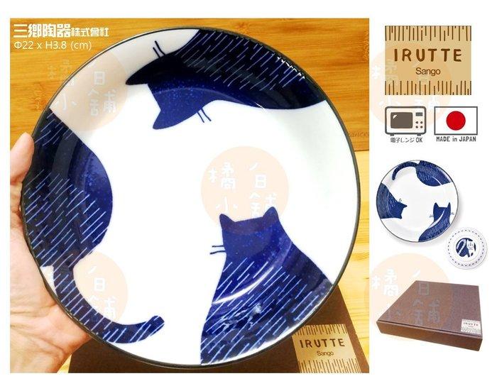 【橘白小舖】(日本製)日本進口 三鄉陶器 陶瓷盤 北歐風 可微波 貓 貓咪 盤子 盤 附盒 22公分