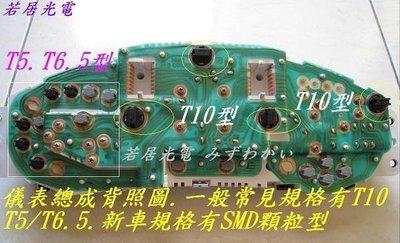 若居光電~T5.T6.5.T10 儀表板專用燈座~K8/K9/K10/SAVRIN/A32/LANCER/SOLIO