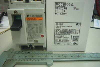富士 無熔絲斷路器 無熔絲開關 低壓斷路器 FAB BW32SAG 2P