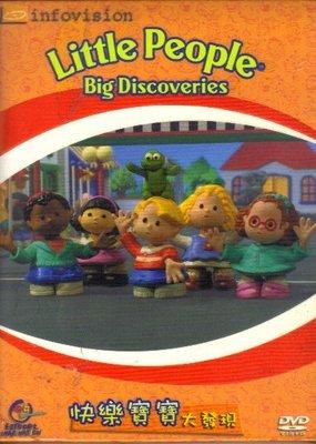 快樂寶寶大發現 (2) Little People DVD 中英雙語雙字幕 全新