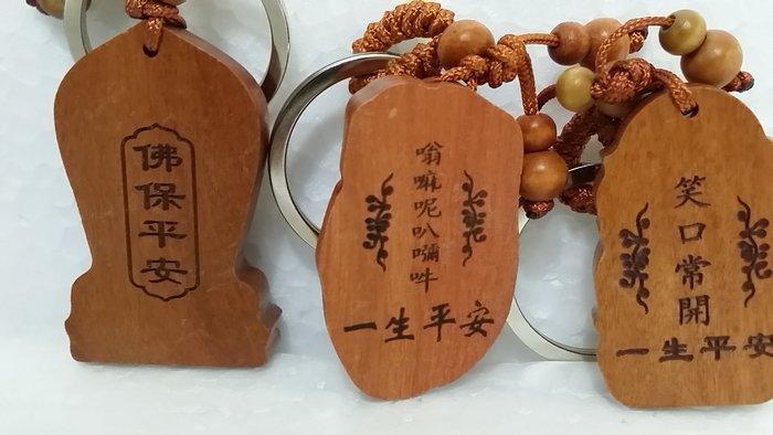 【順勢批發站】木雕鑰匙圈 原木雕刻鑰匙圈 棗木鑰匙圈 觀世音菩薩 釋迦牟尼佛 彌勒佛 阿彌陀佛
