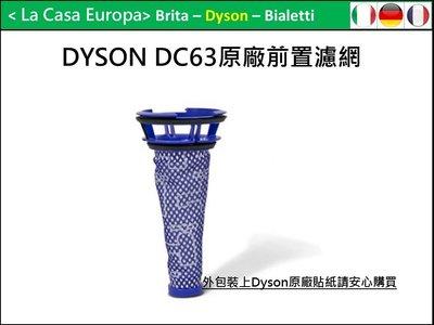 [My Dyson] DC63 CY24系列原廠前置濾網。原廠正貨。外包裝有原廠貼紙,請安心購買。
