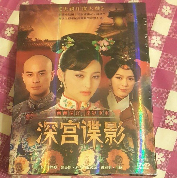 深宮碟影DVD