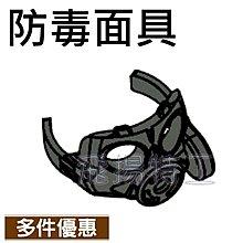 【飛揚特工】小顆粒 積木散件 SDR392 防毒面具 防暴 特警 裝備 SWAT(非LEGO,可與樂高相容)