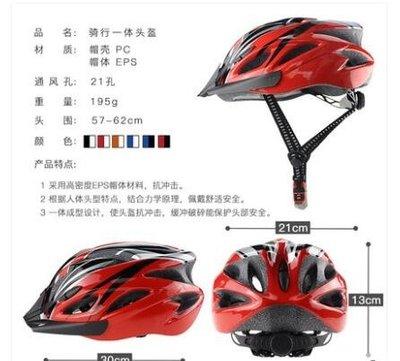 男女一體成型山地車裝備頭盔LYH3073