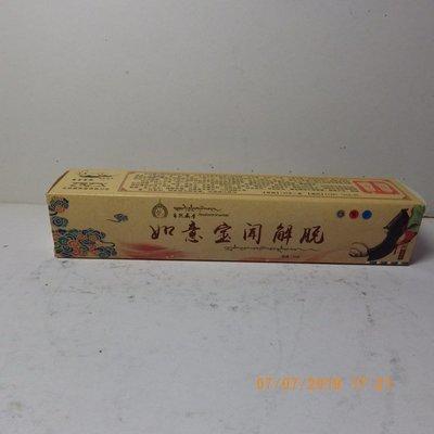 紫晶宮***天然線香盒裝香如意寶聞解脫臥香4束***23.5*4.5*4.5(公分)