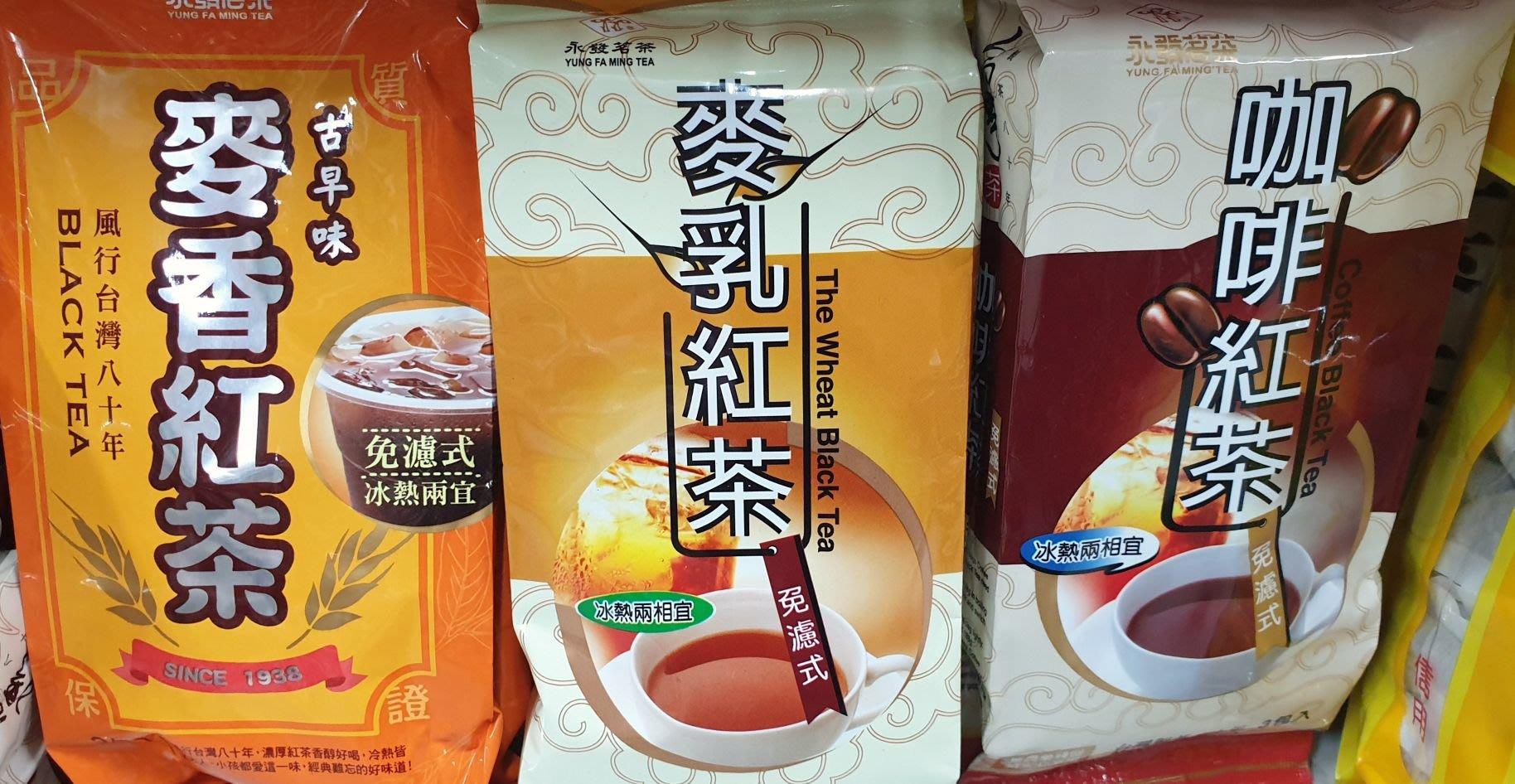6/25前 永發茗茶 古早味 咖啡紅茶包/麥香紅茶包/麥乳紅茶 (一袋3包入)