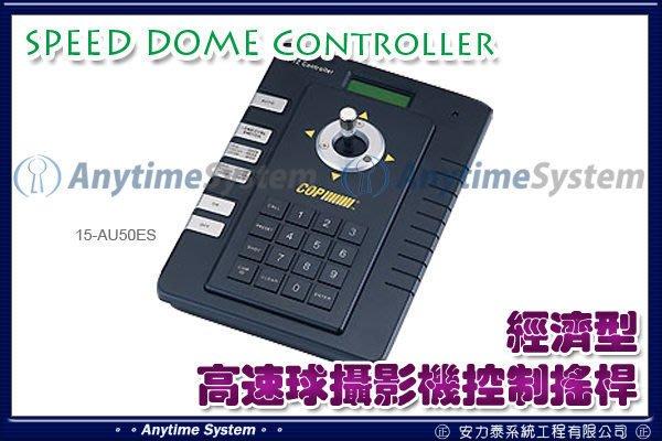 安力泰系統~SPEED DOME 快速球經濟型迷你控制搖桿 保全 門禁 監視~