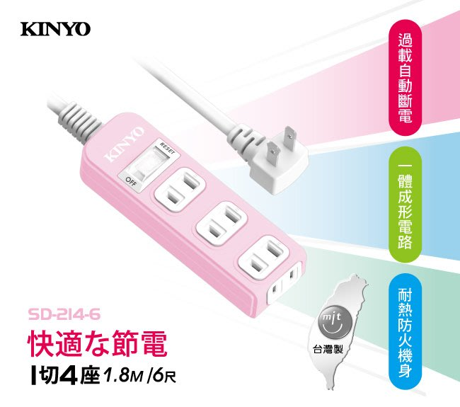 [百威電子] KINYO 安規 1切4座 2P 安全 延長線 6尺 SD-214-6 過載斷電 一切四座 1開4插