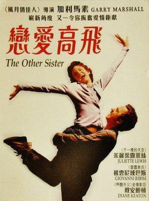 珍貴絕版1999年美麗華戲院(2003年結業)舉行荷里活愛情喜劇電影《戀愛高飛》優先場門券1張