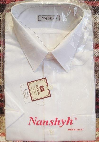 破盤清倉大降價!全新從未拆開 NS NANSHYH 高質感短袖襯衫,低價起標無底價!本商品免運費!