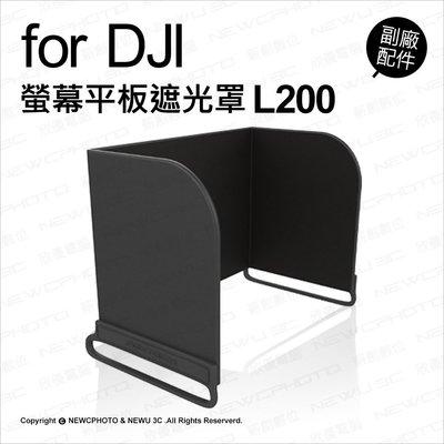 【薪創新竹】DJI 大疆 PGY 副廠 空拍機 通用 遙控器 螢幕 平板 9.7吋用 遮光罩 L200 黑色