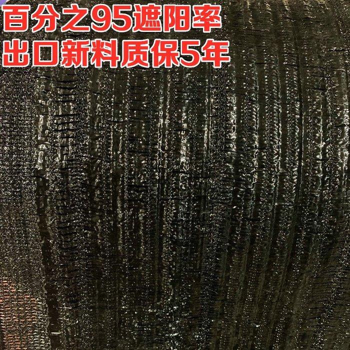 888利是鋪-質保五年平針網遮陽網防曬網遮陰網遮光網隔熱網黑色加密加厚#隔熱網