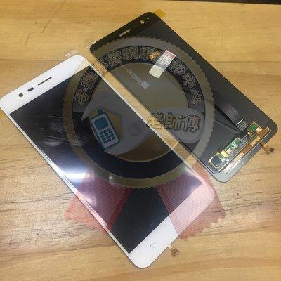 新竹 老師傅 ASUS Zenfone3 Zoom 液晶 螢幕 維修 LCD 總成 面板 鏡面 ZE553KL