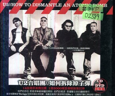 *還有唱片四館* U2 / HOW TO DISMANTLE AN ATOMIC BOM 二手 D2589 (無DVD)