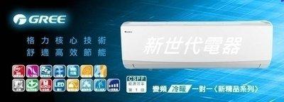 **新世代電器** 格力 GREE變頻冷暖ㄧ對ㄧ(新精品系列)  GSDP-50HO/GSDP-50HI